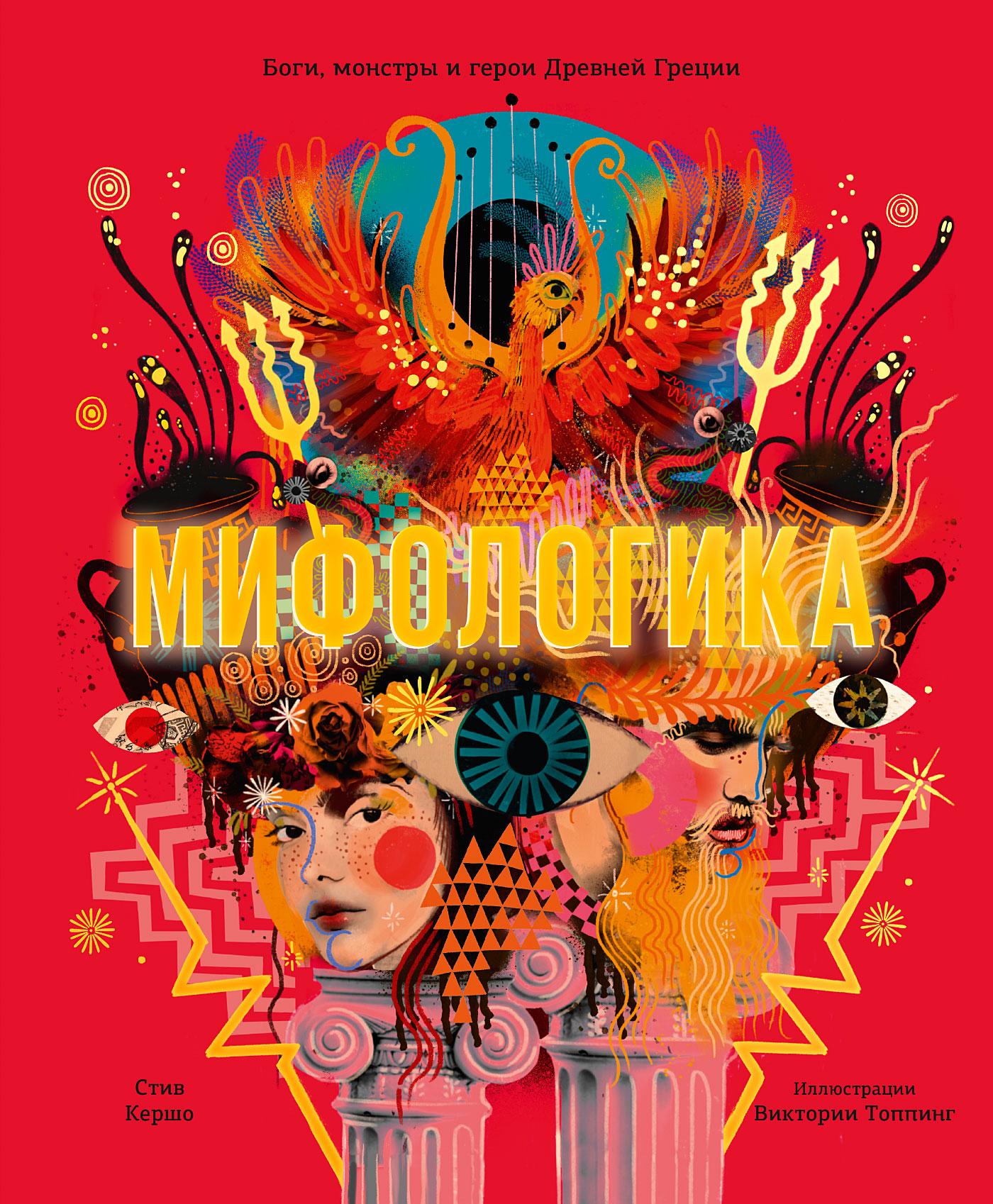 Купить книгу Мифологика, автора Стива Кершо
