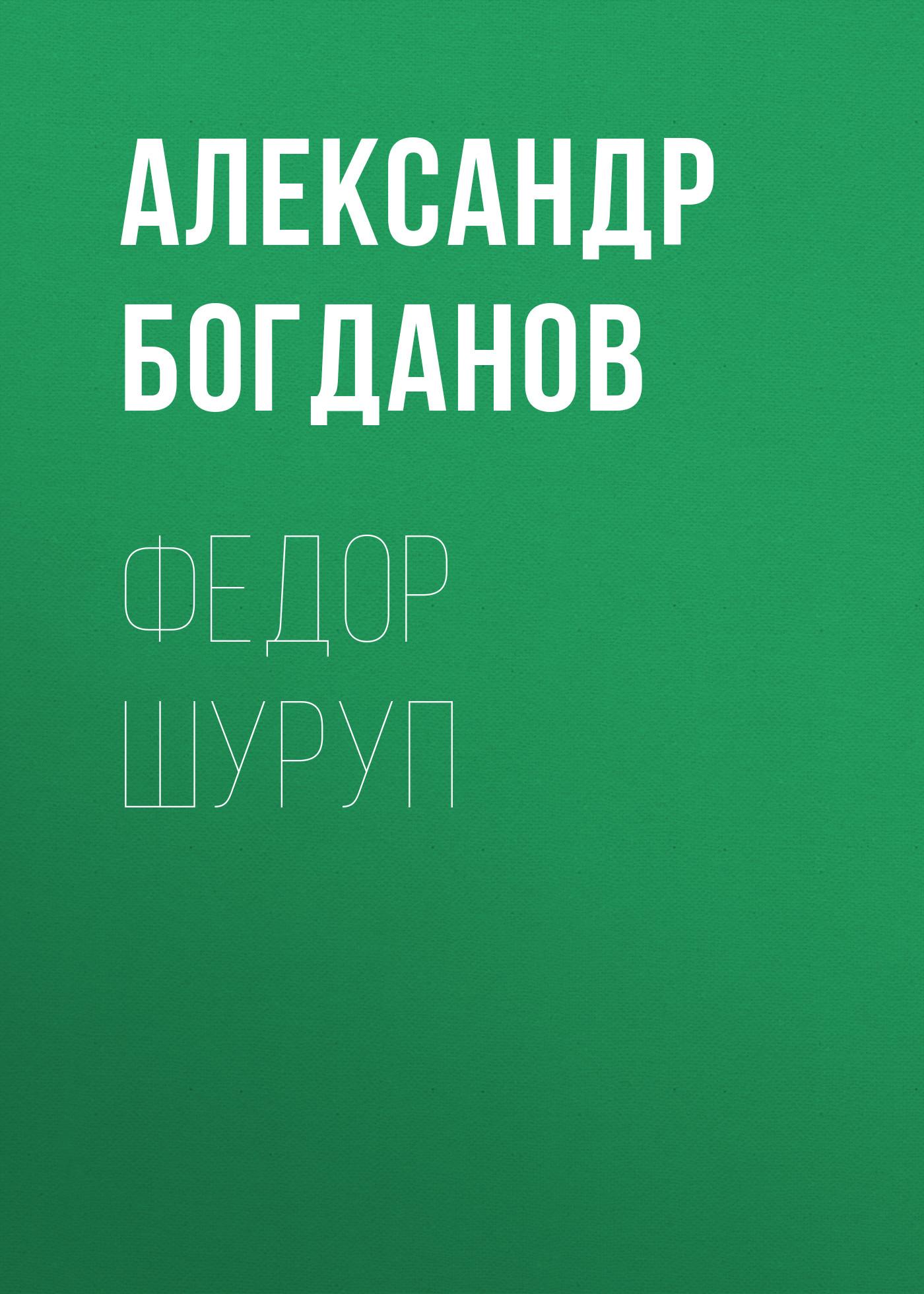 Купить книгу Федор Шуруп, автора Александра Богданова