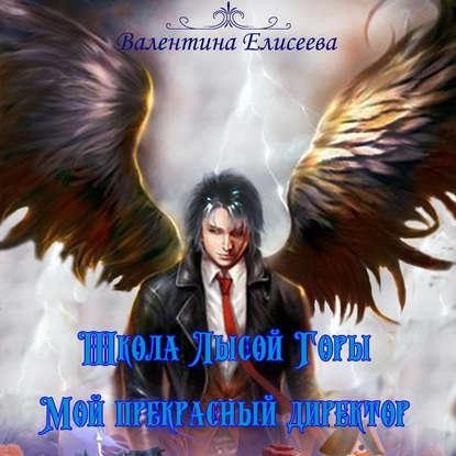 Купить книгу Школа Лысой горы. Мой прекрасный директор, автора Валентины Елисеевой