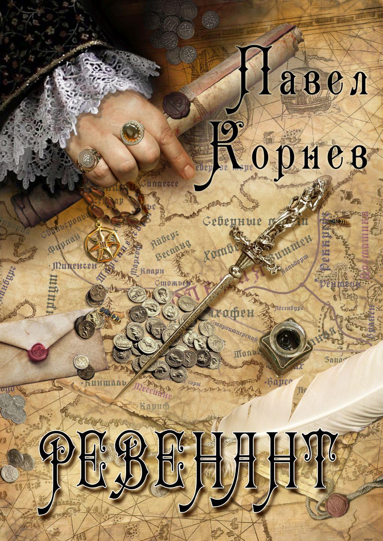 Купить книгу Ревенант, автора Павла Корнева