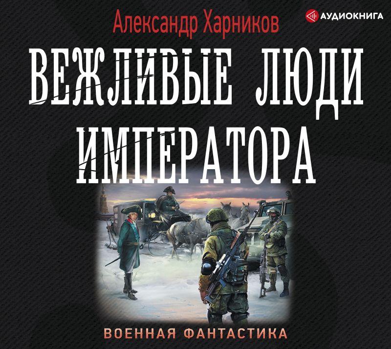 Купить книгу Вежливые люди императора, автора Александра Харникова