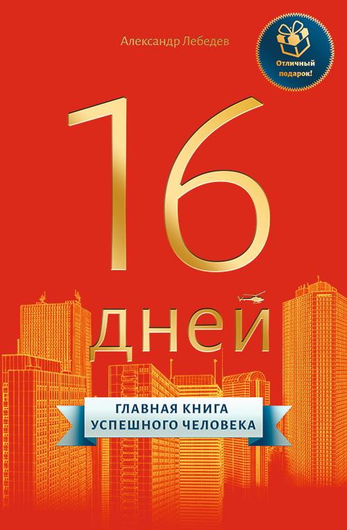 Купить книгу 16 дней. Главная книга успешного человека, автора Александра Петровича Лебедева