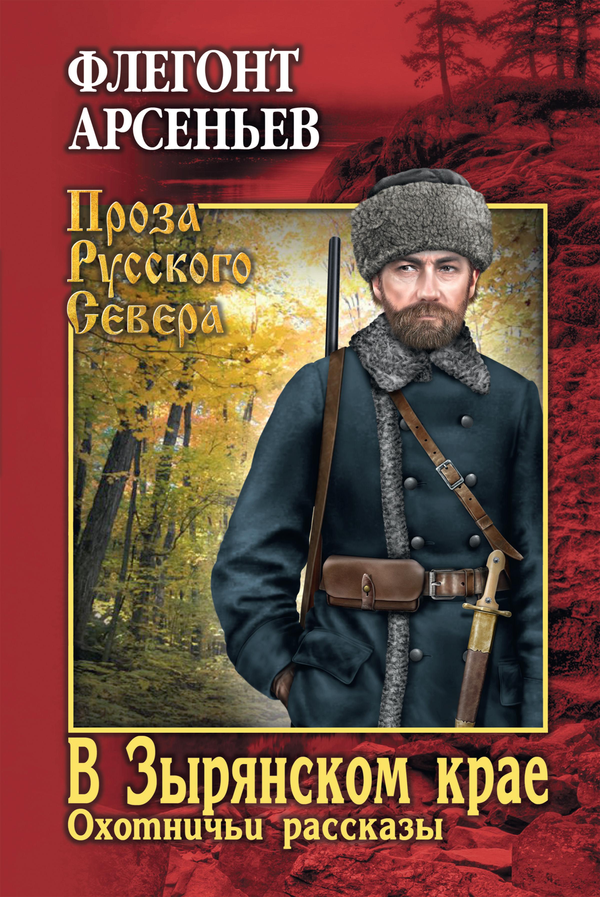 Купить книгу В Зырянском крае. Охотничьи рассказы, автора