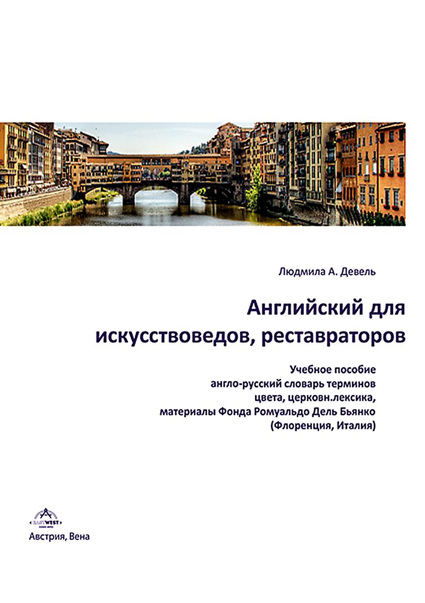 Купить книгу Английский для искусствоведов, реставраторов, автора Л. А. Девеля