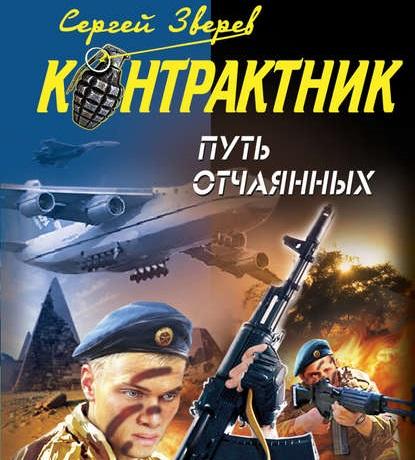 Купить книгу Путь отчаянных, автора Сергея Зверева