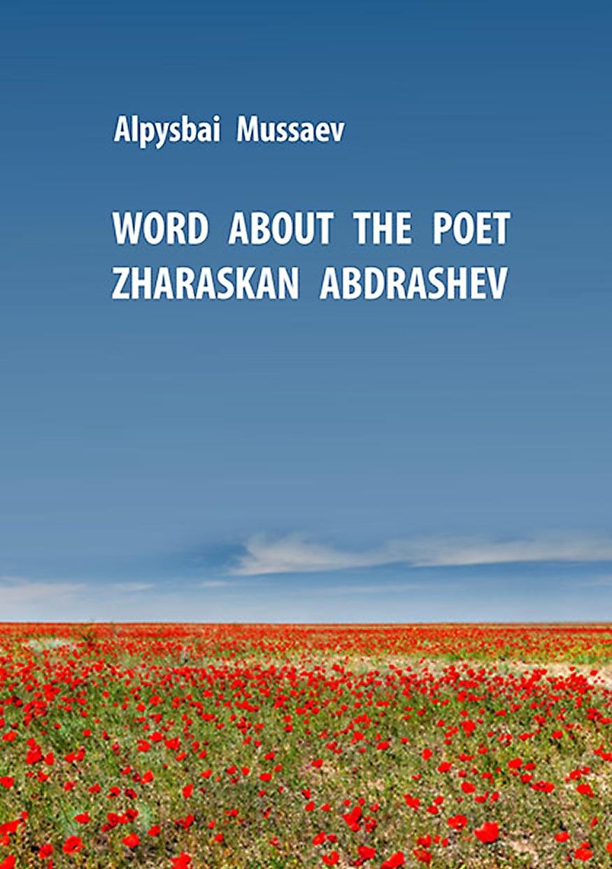 Купить книгу Word about the poet Zharaskan Abdrashev (Аралдан ұшқан ақсұңқар), автора