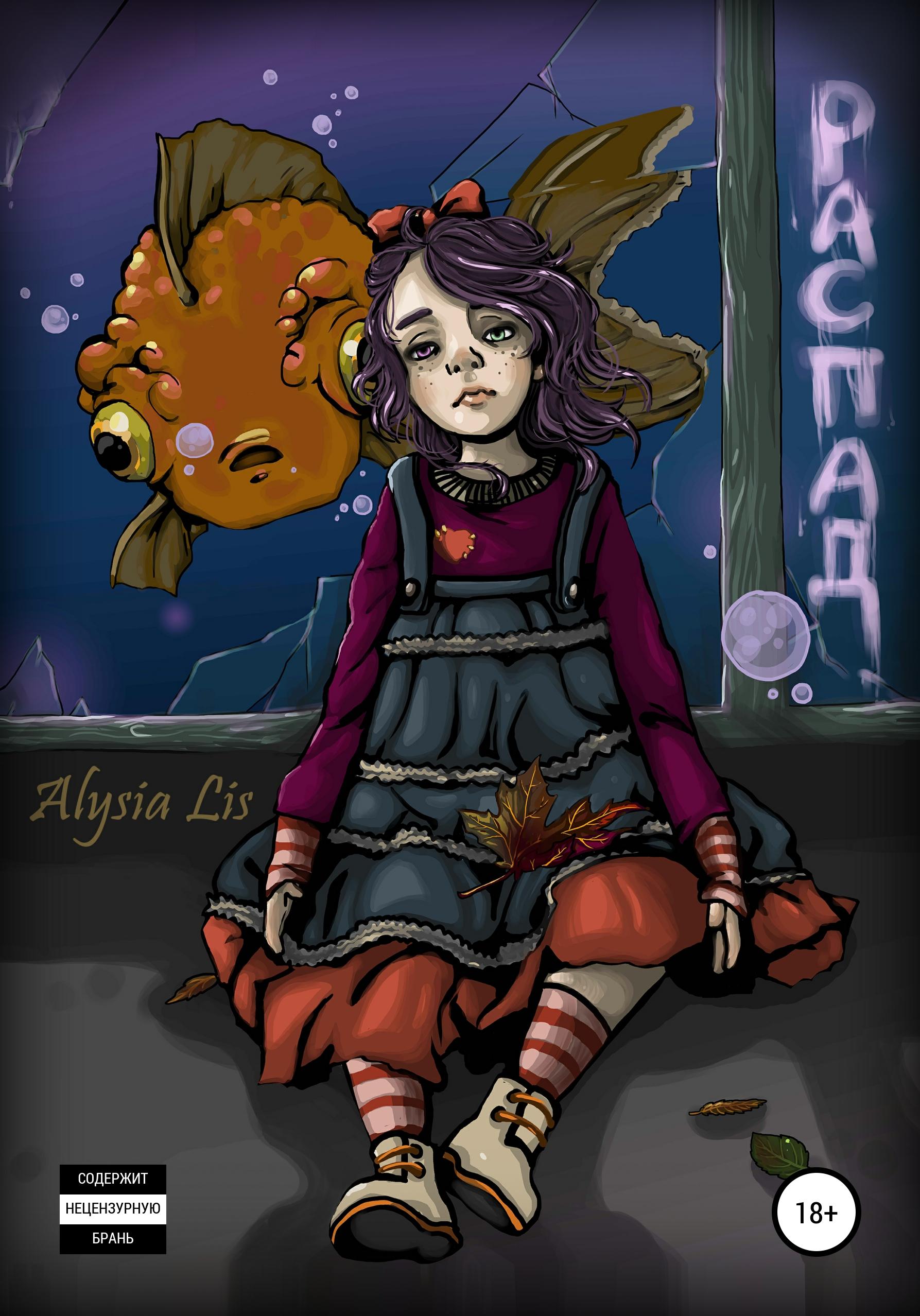 Купить книгу Распад, автора Алисии Лис