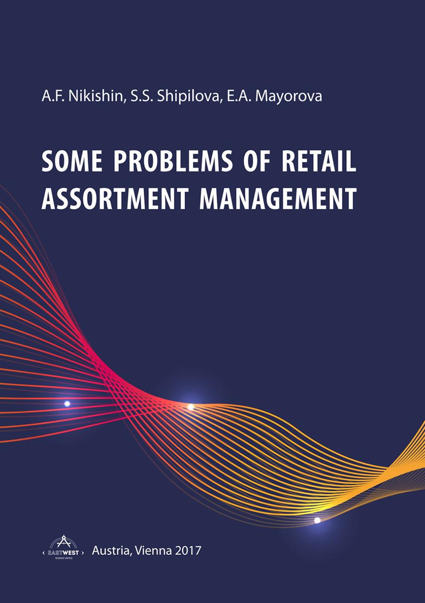 Купить книгу Some problems of retail assortment management, автора