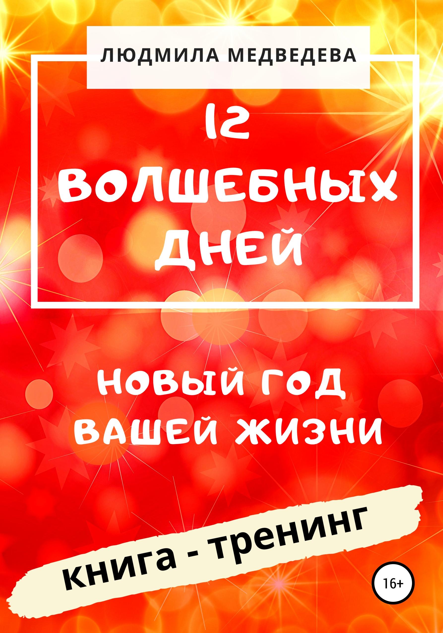 Купить книгу 12 Волшебных дней. Книга-тренинг, автора Людмилы Медведевой