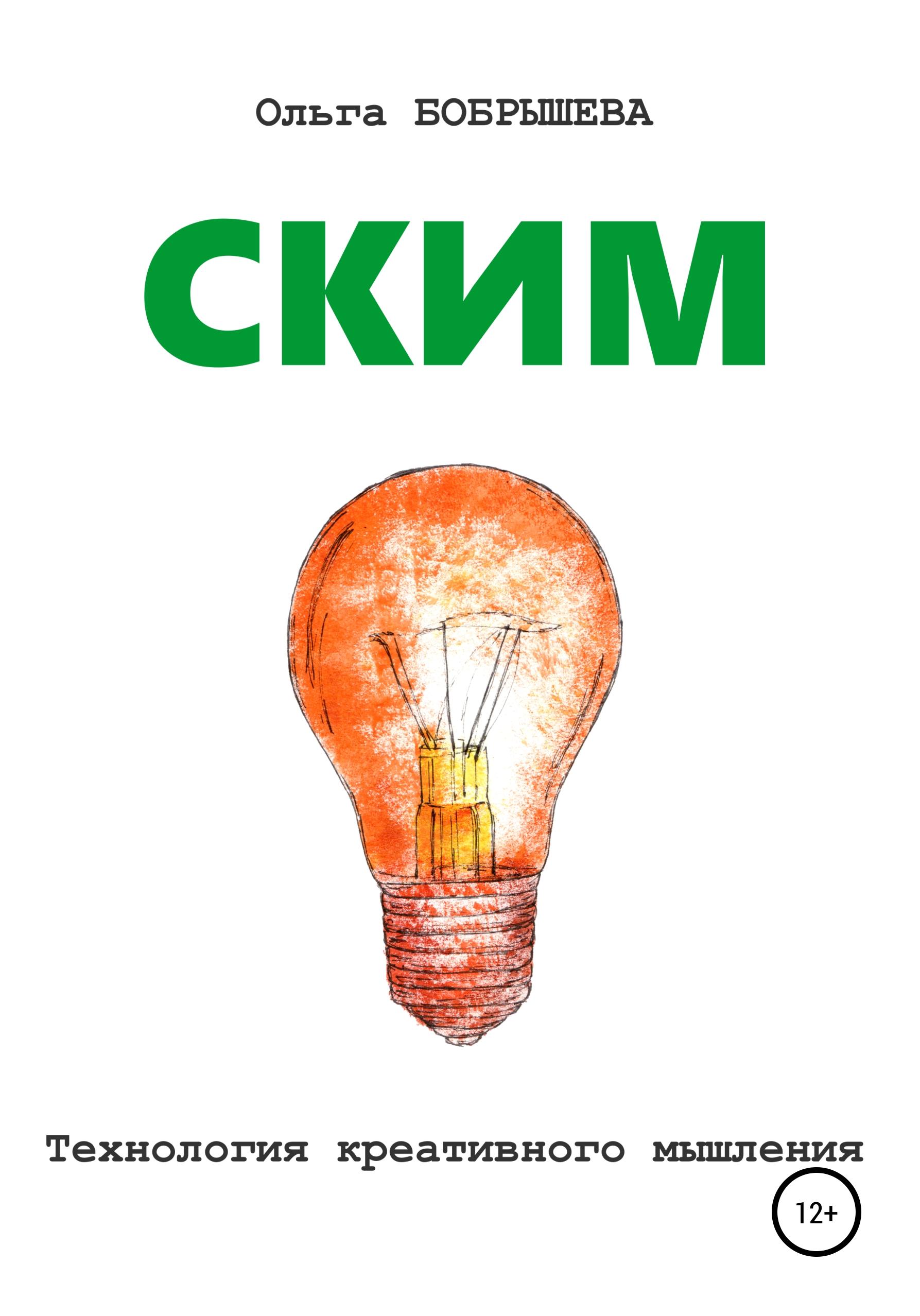 Купить книгу СКИМ. Технология креативного мышления, автора Ольги Николаевны Бобрышевой