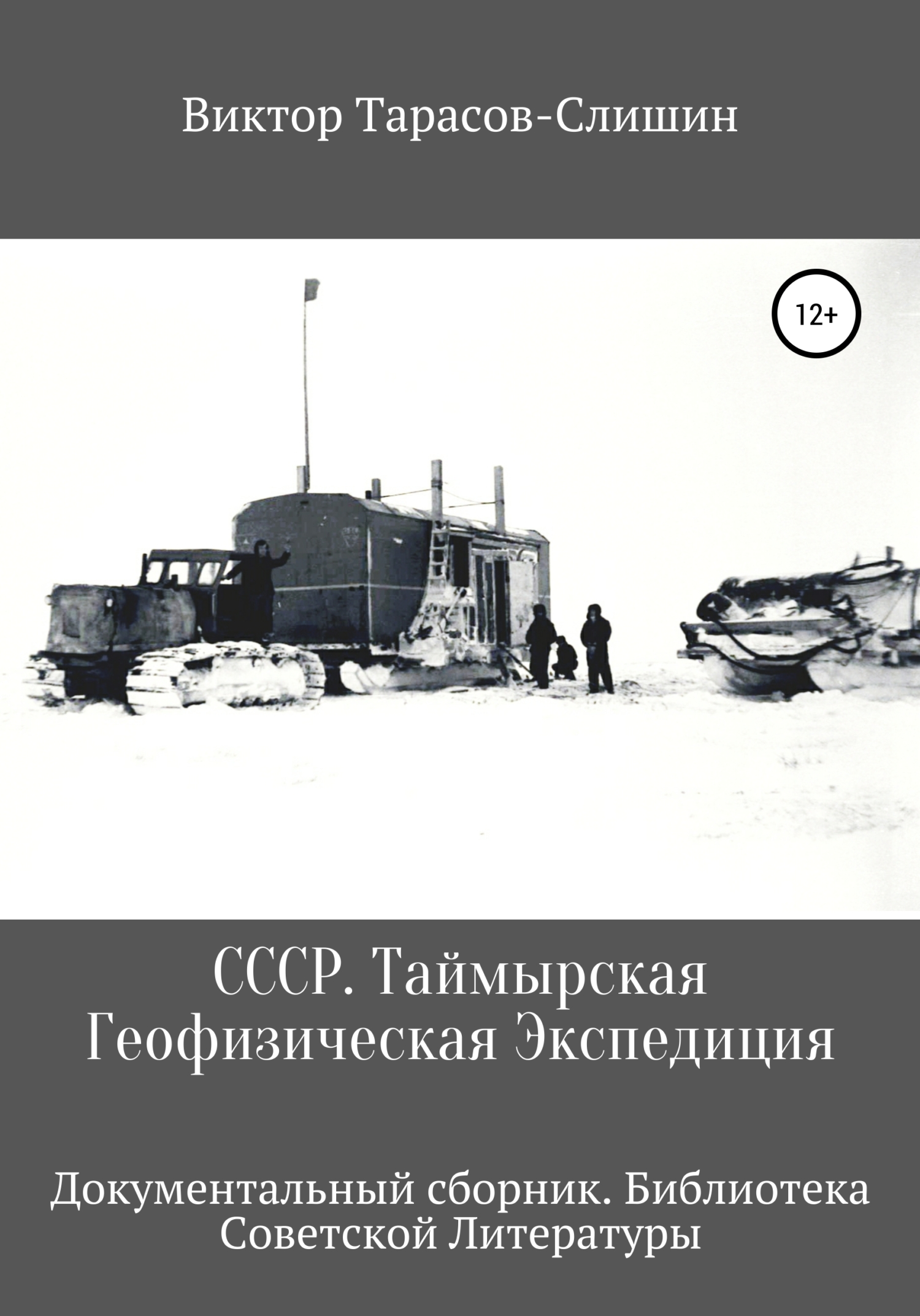Купить книгу СССР ТГЭ, автора Виктора Анатольевича Тарасова