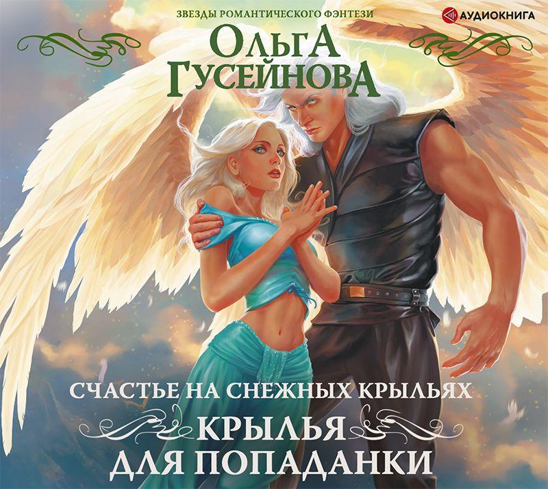 Купить книгу Счастье на снежных крыльях. Крылья для попаданки, автора Ольги Гусейновой