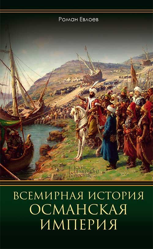 Роман Евлоев - Всемирная история. Османская империя