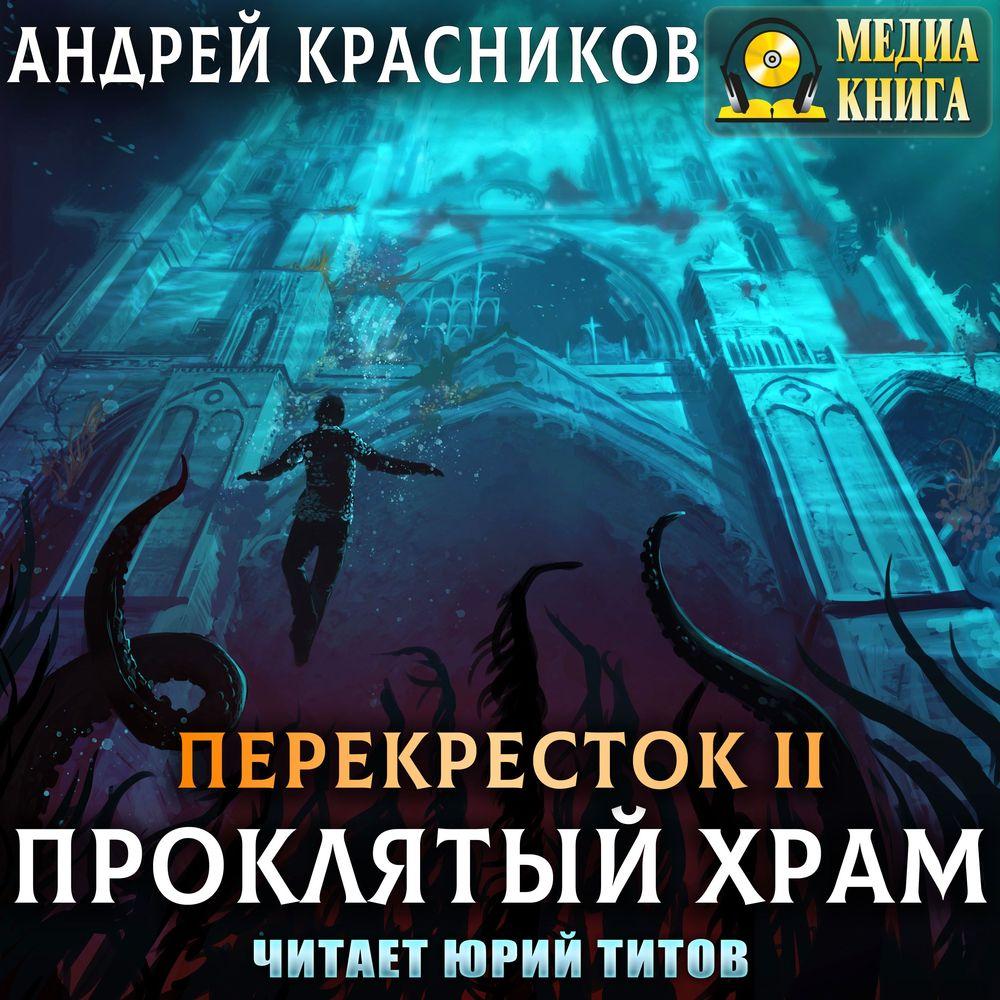 Купить книгу Проклятый храм, автора Андрея Красникова