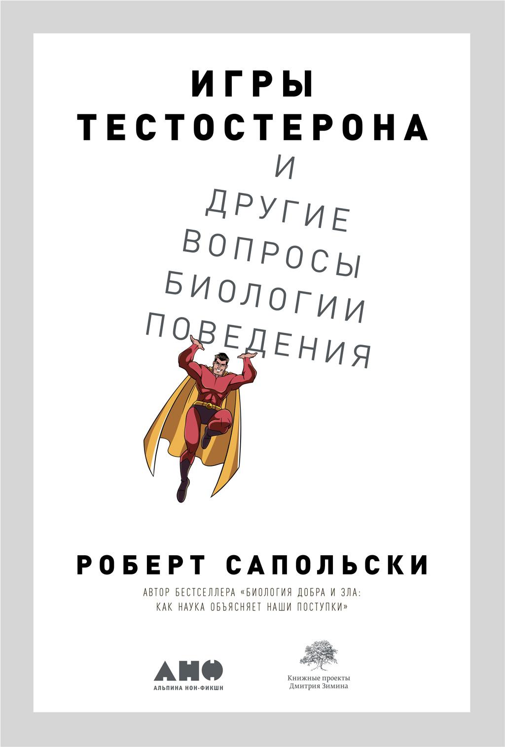 Купить книгу Игры тестостерона и другие вопросы биологии поведения, автора Роберта Сапольски