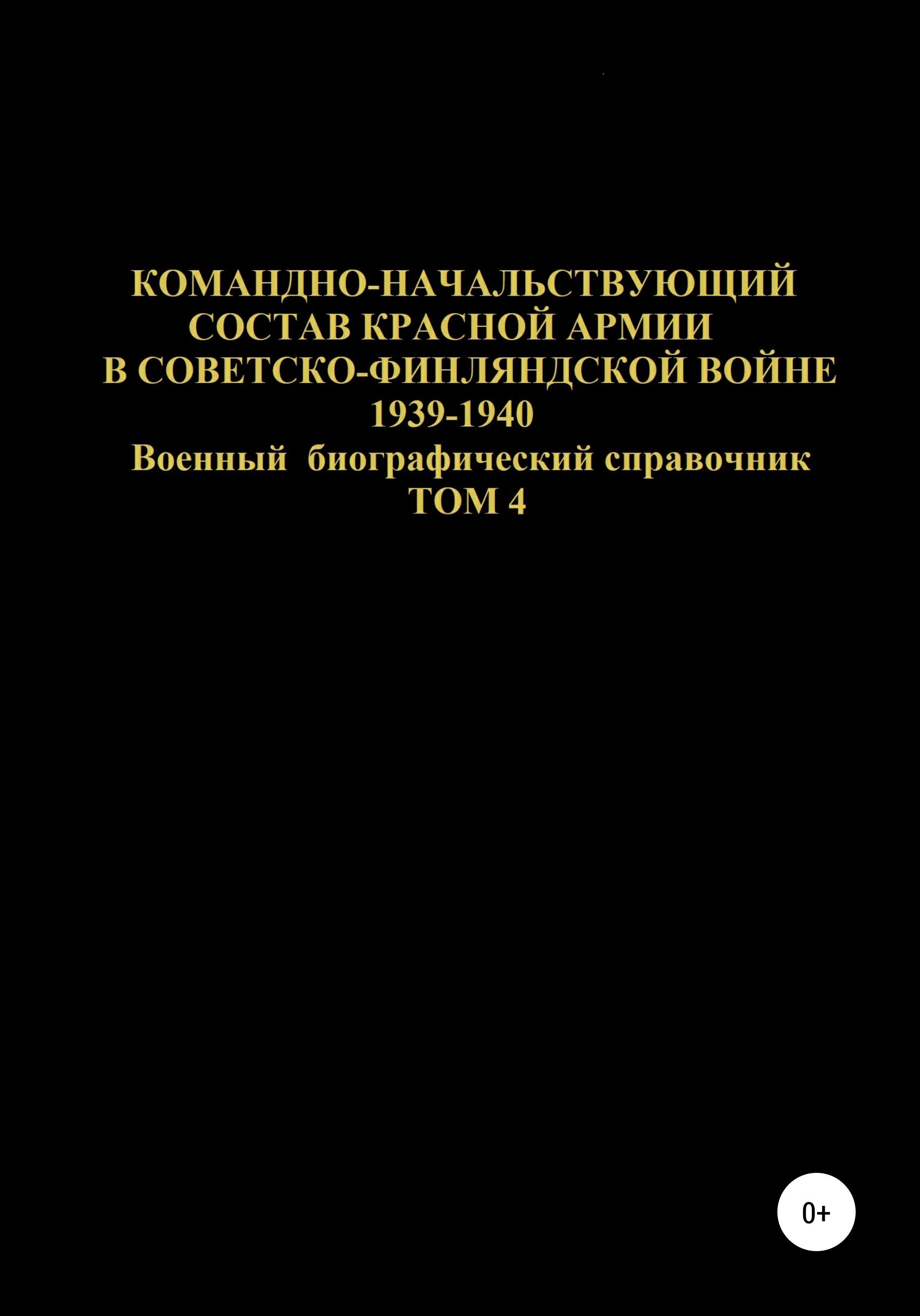 Командно-начальствующий состав Красной Армии в Советско-Финляндской войне 1939-1940 гг. Том 4