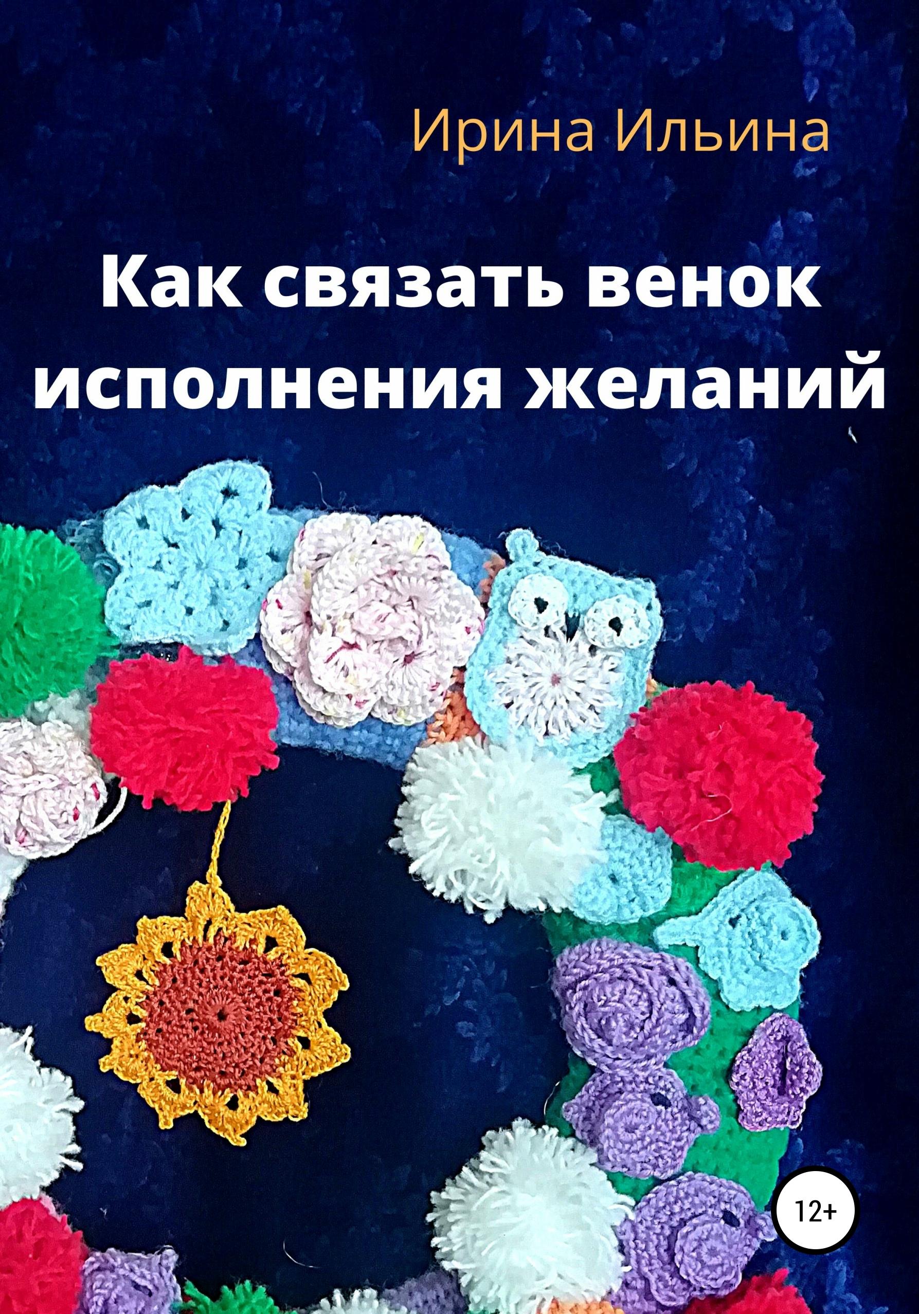 Купить книгу Как связать волшебный венок исполнения желаний, автора Ирины Ильиной