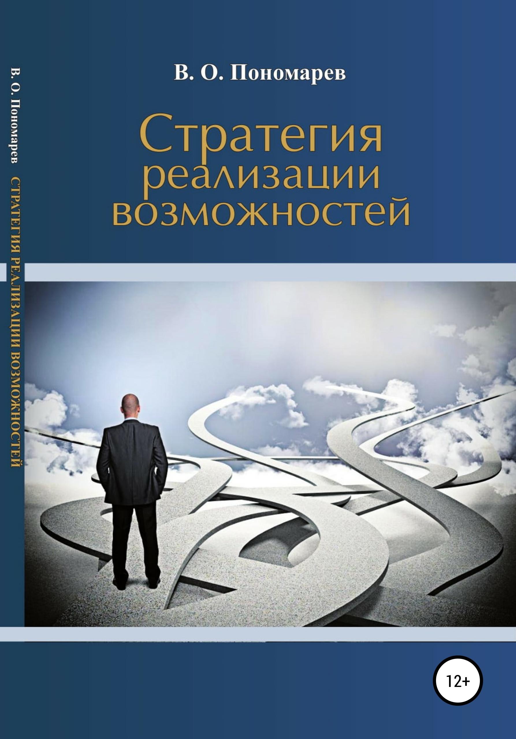 Купить книгу Стратегия реализации возможностей, автора Владислава Олеговича Пономарева