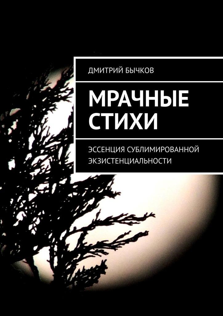 Купить книгу Мрачные стихи, автора Дмитрия Бычкова