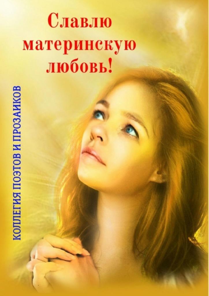 Купить книгу Славлю материнскую любовь!, автора Марии Бутырской