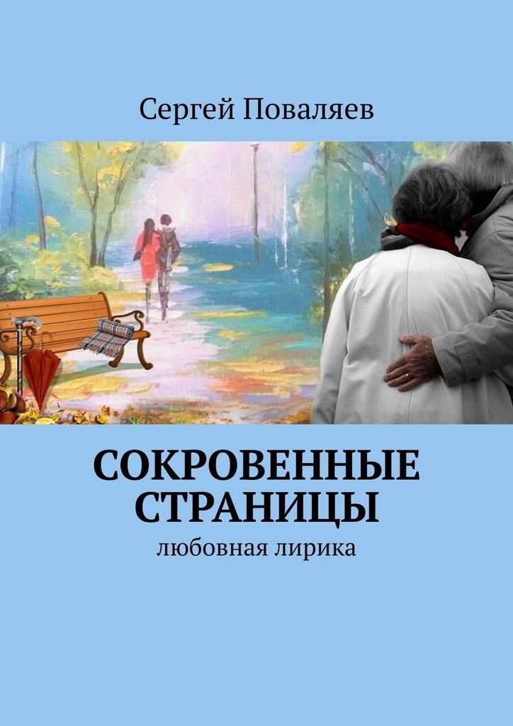 Купить книгу СОКРОВЕННЫЕ СТРАНИЦЫ. Любовная лирика, автора Сергея Поваляева
