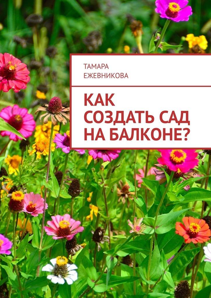 Как создать сад набалконе?