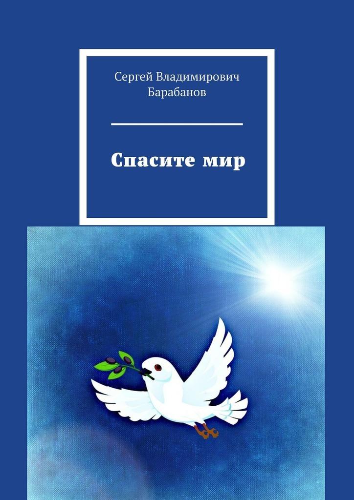 Купить книгу Спаситемир, автора Сергея Владимировича Барабанова