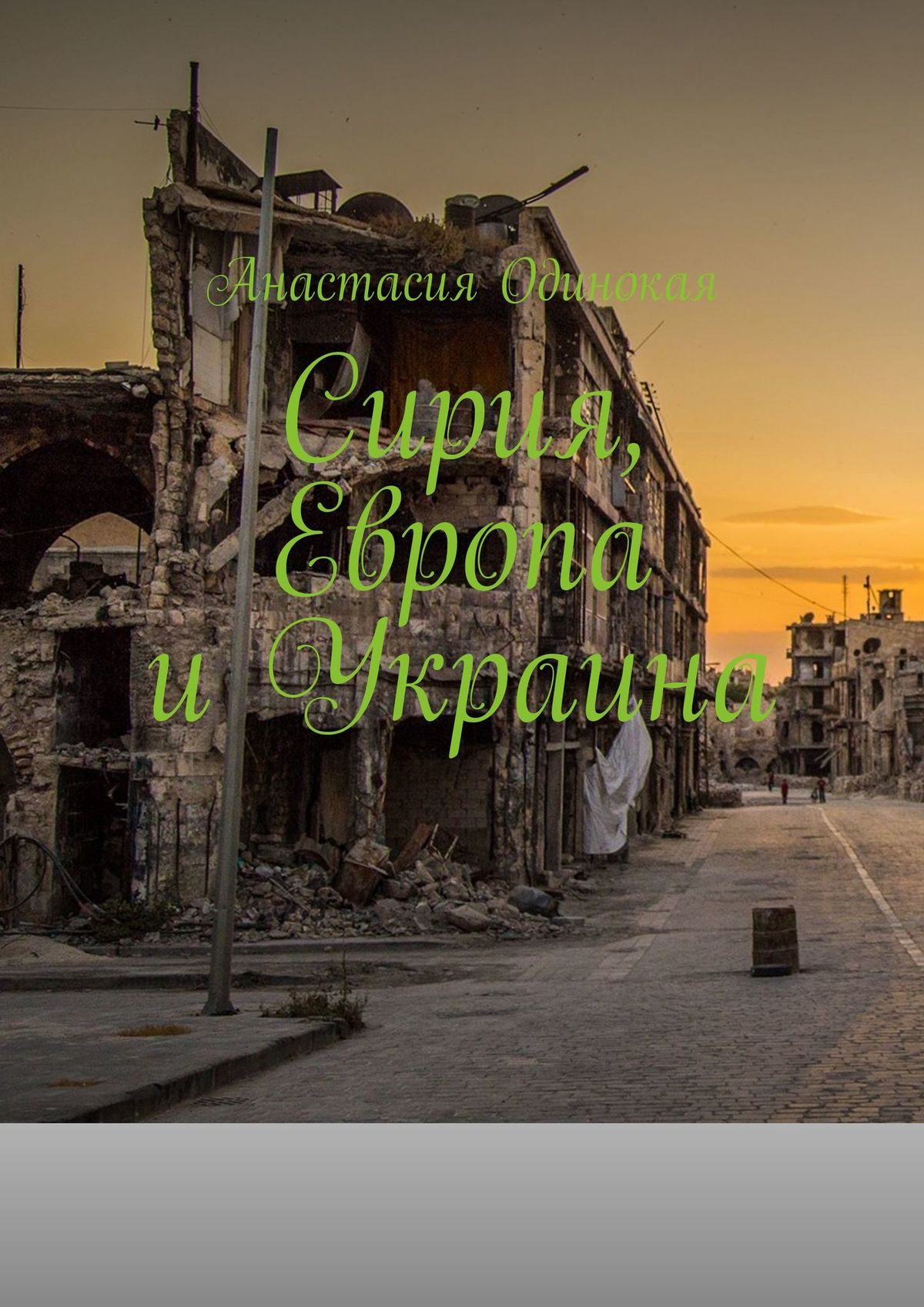 Купить книгу Сирия, Европа и Украина, автора Анастасии Одинокой