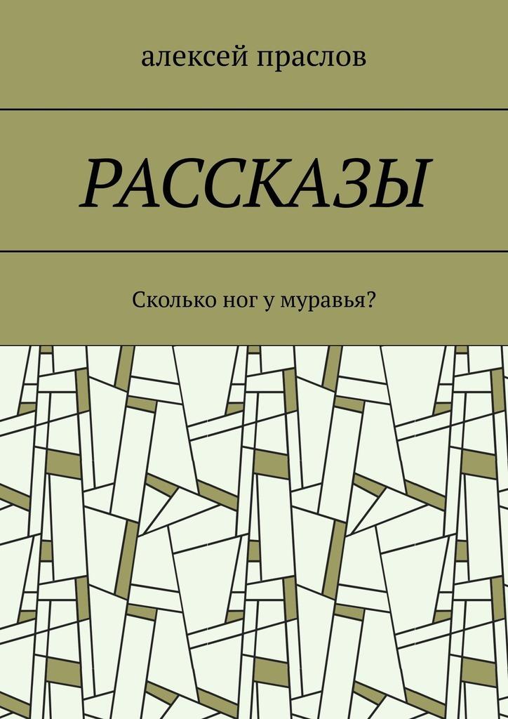 Купить книгу Рассказы. Сколько ног умуравья?, автора Алексея Праслова