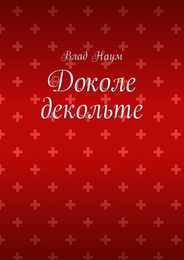 Купить книгу Доколе декольте, автора Влада Наума