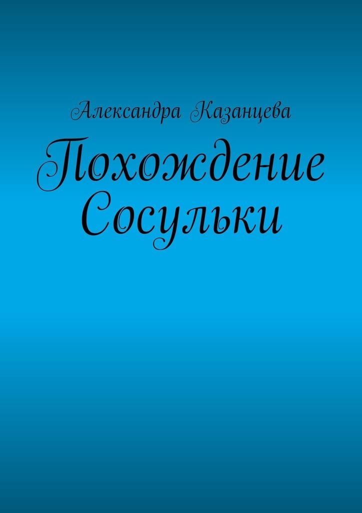 Купить книгу Похождение Сосульки, автора Александры Казанцевой