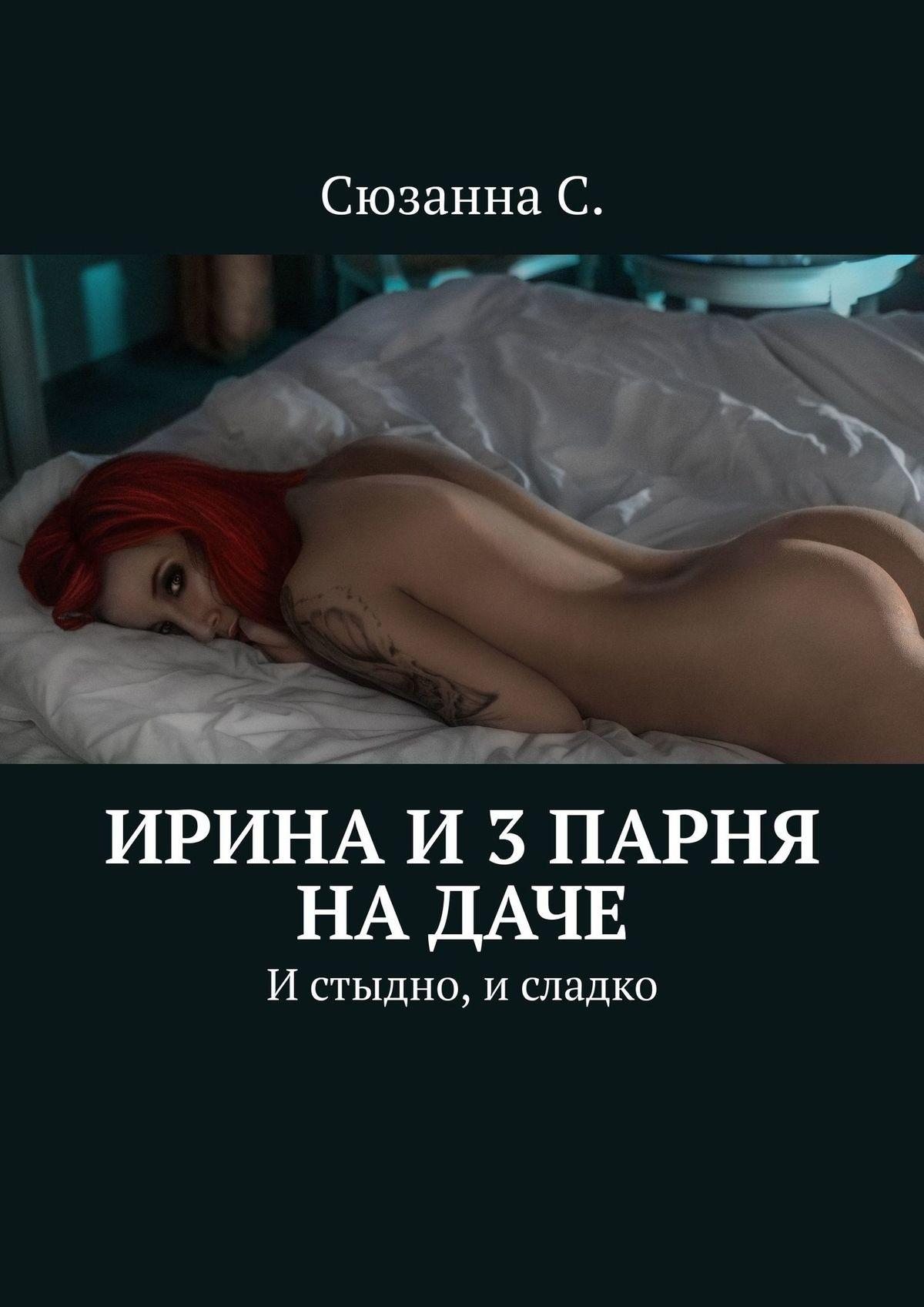 Купить книгу Ирина и3парня надаче. И стыдно, и сладко, автора Сюзанны С.