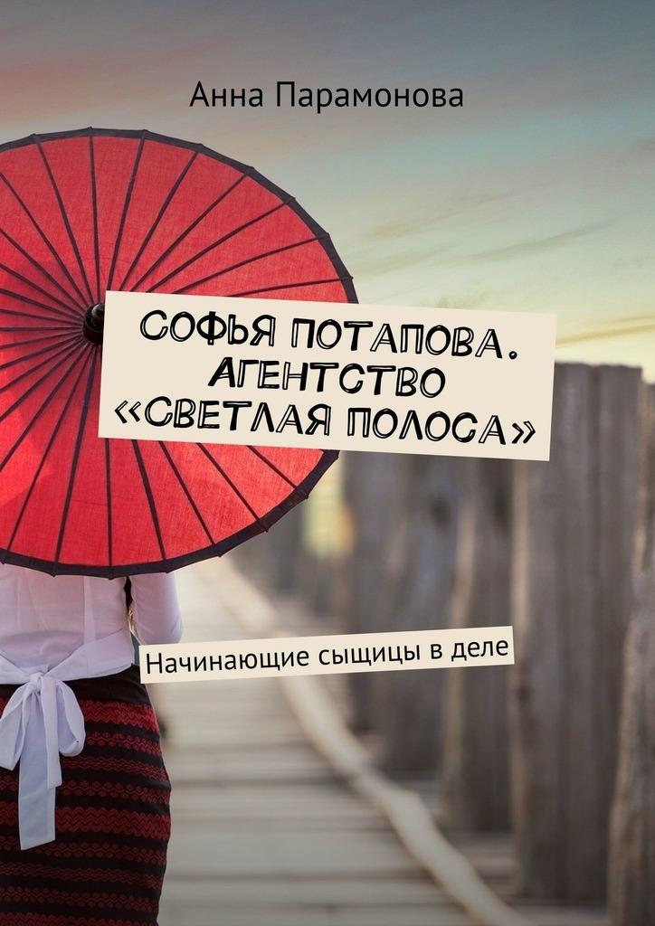 Купить книгу Софья Потапова. Агентство «Светлая полоса». Начинающие сыщицы вделе, автора Анны Парамоновой