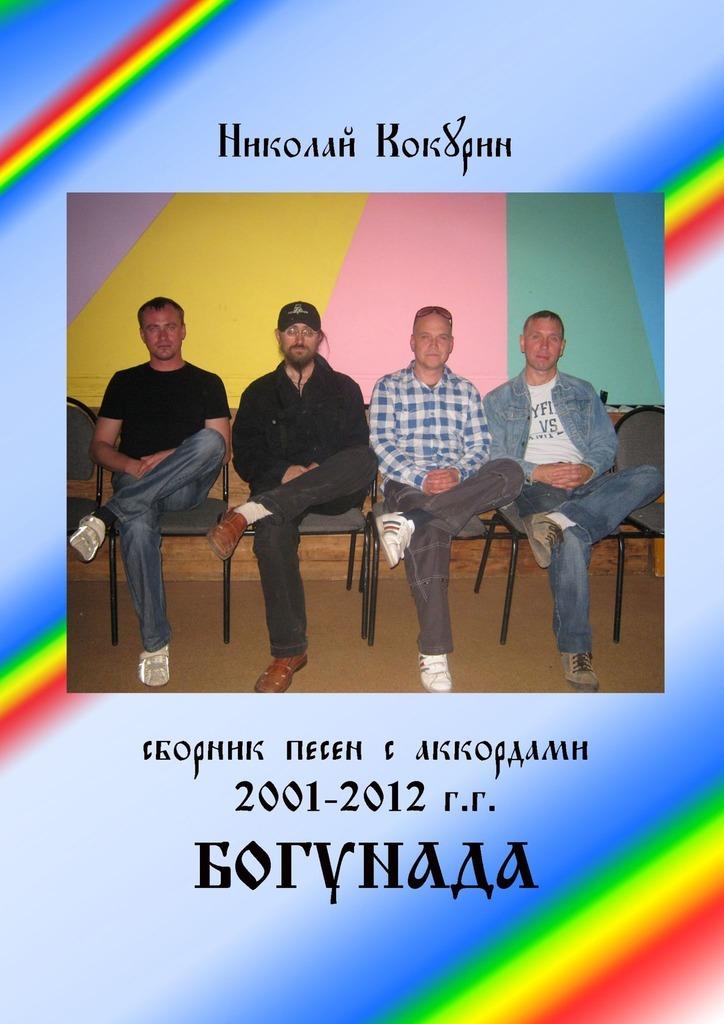 Купить книгу Богунада, автора Николая Кокурина