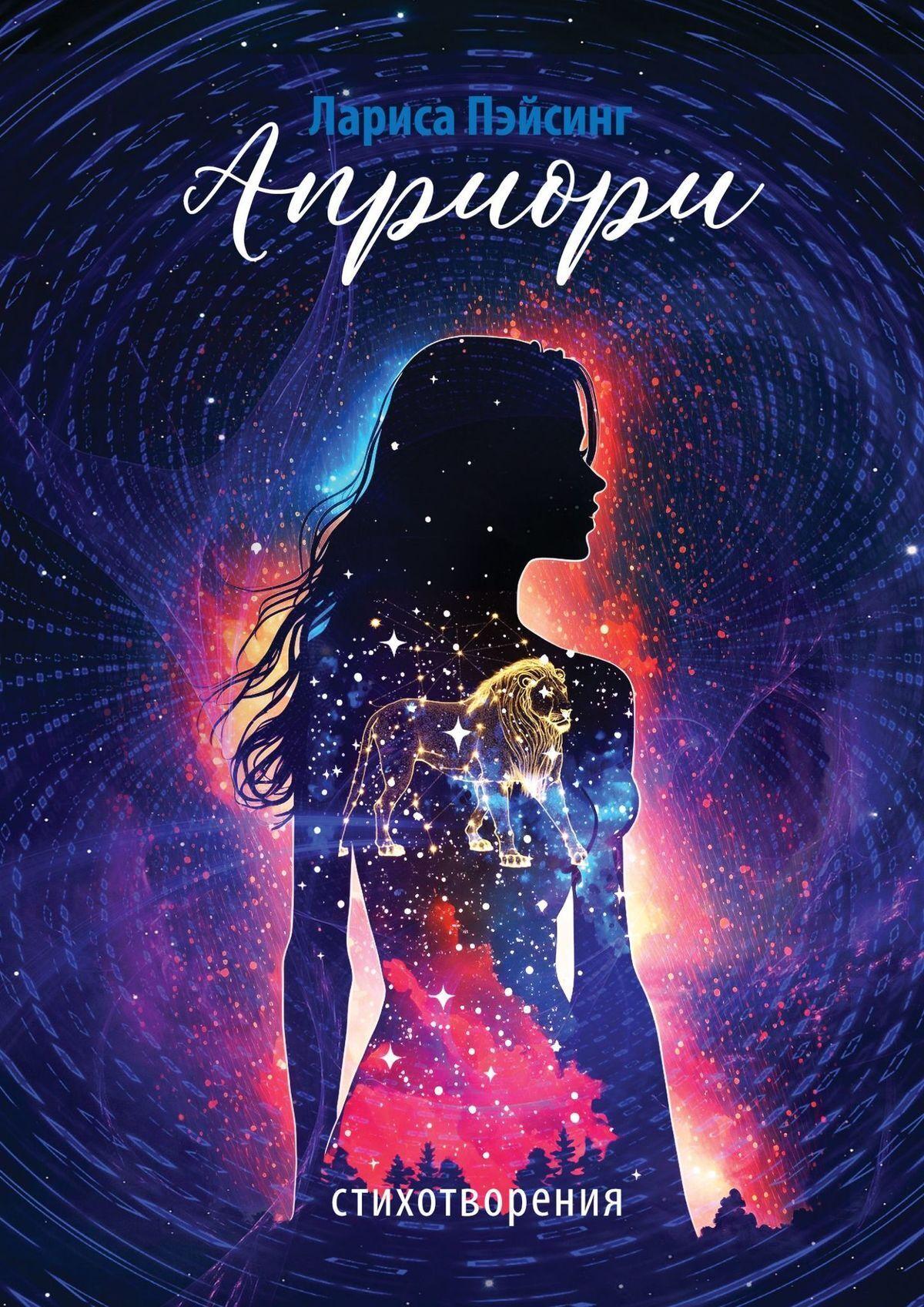 Купить книгу Априори. Поэтический сборник, автора Ларисы Пэйсинг