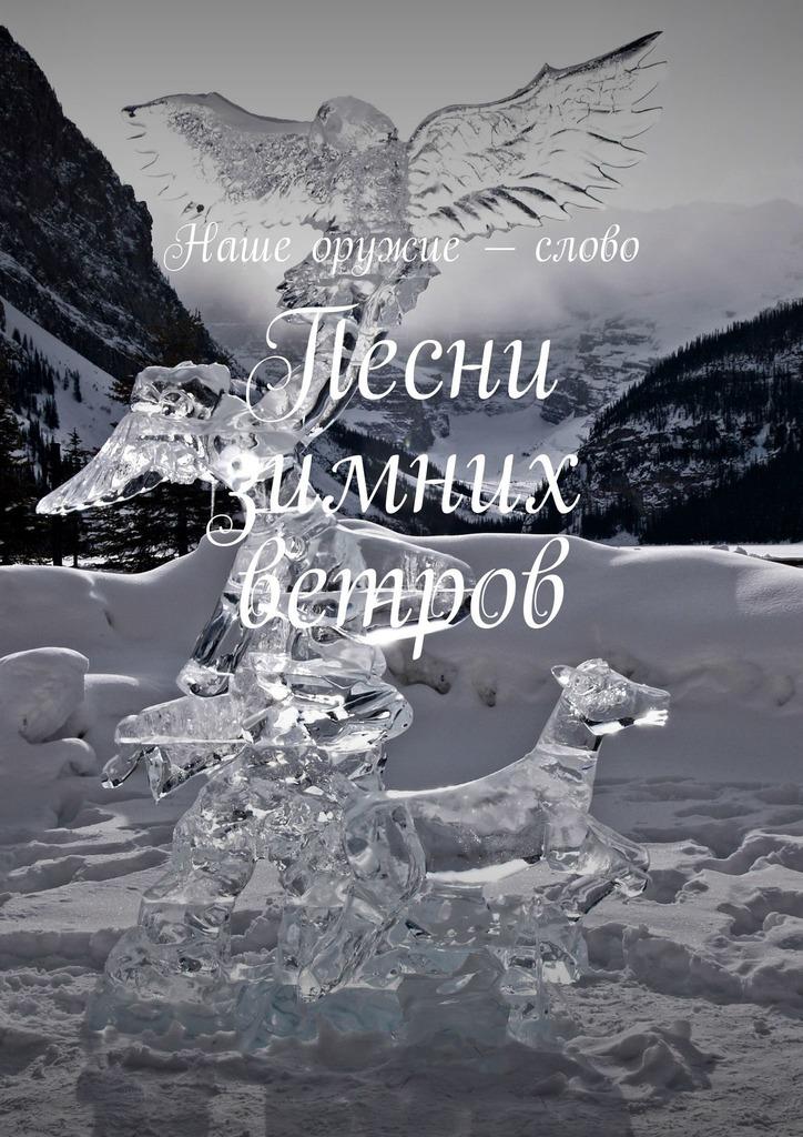 Купить книгу Песни зимних ветров, автора Сергея Ходосевича