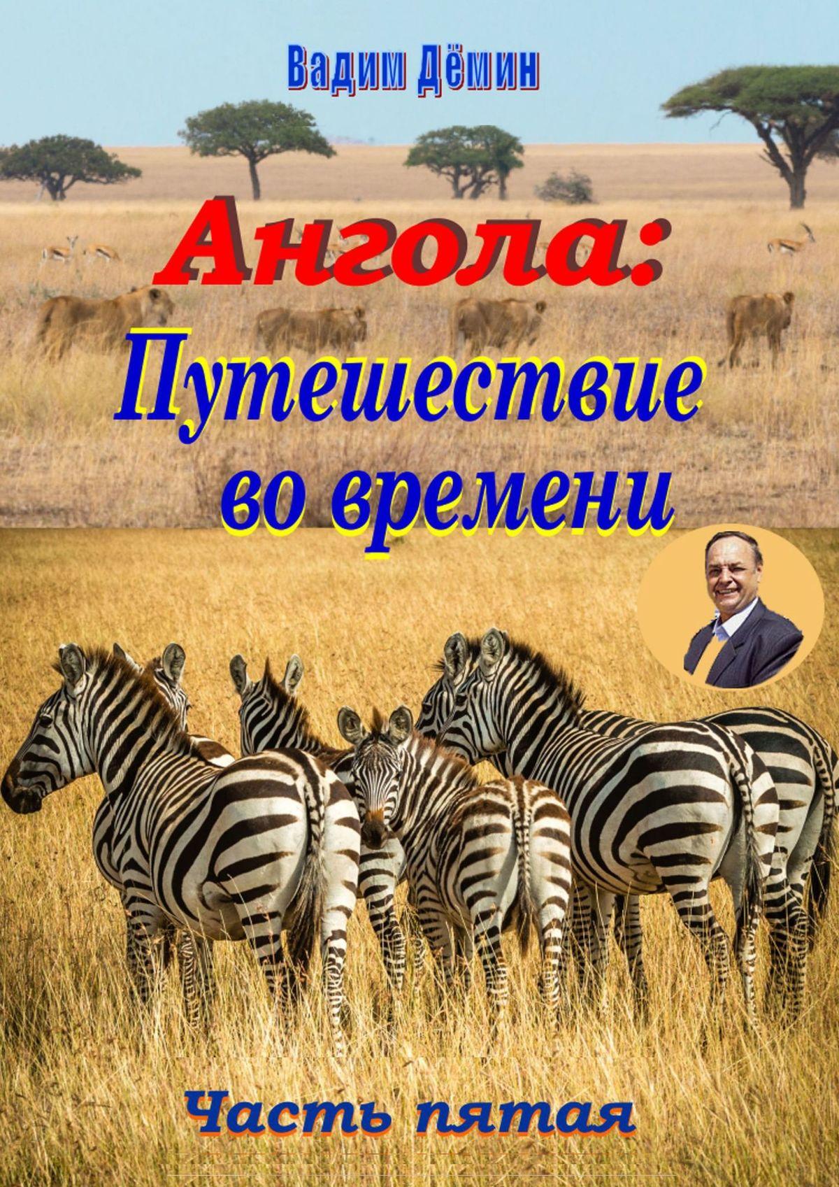 Купить книгу Ангола: Путешествие вовремени. Часть пятая, автора Вадима Дёмина
