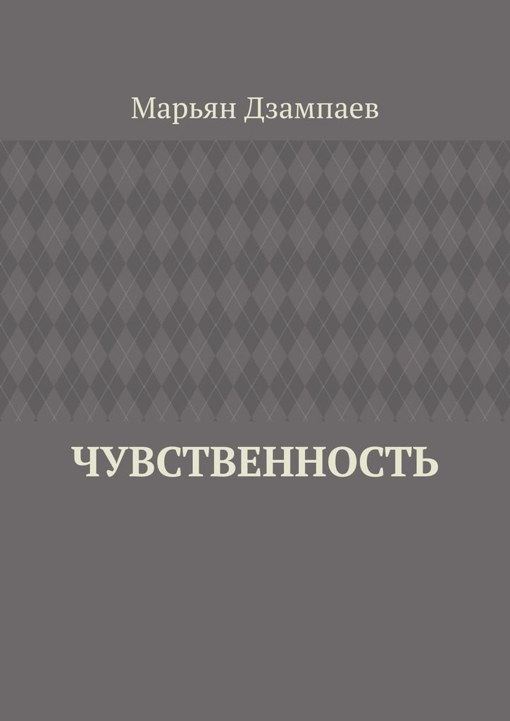 Купить книгу Чувственность, автора Марьян Дзампаев
