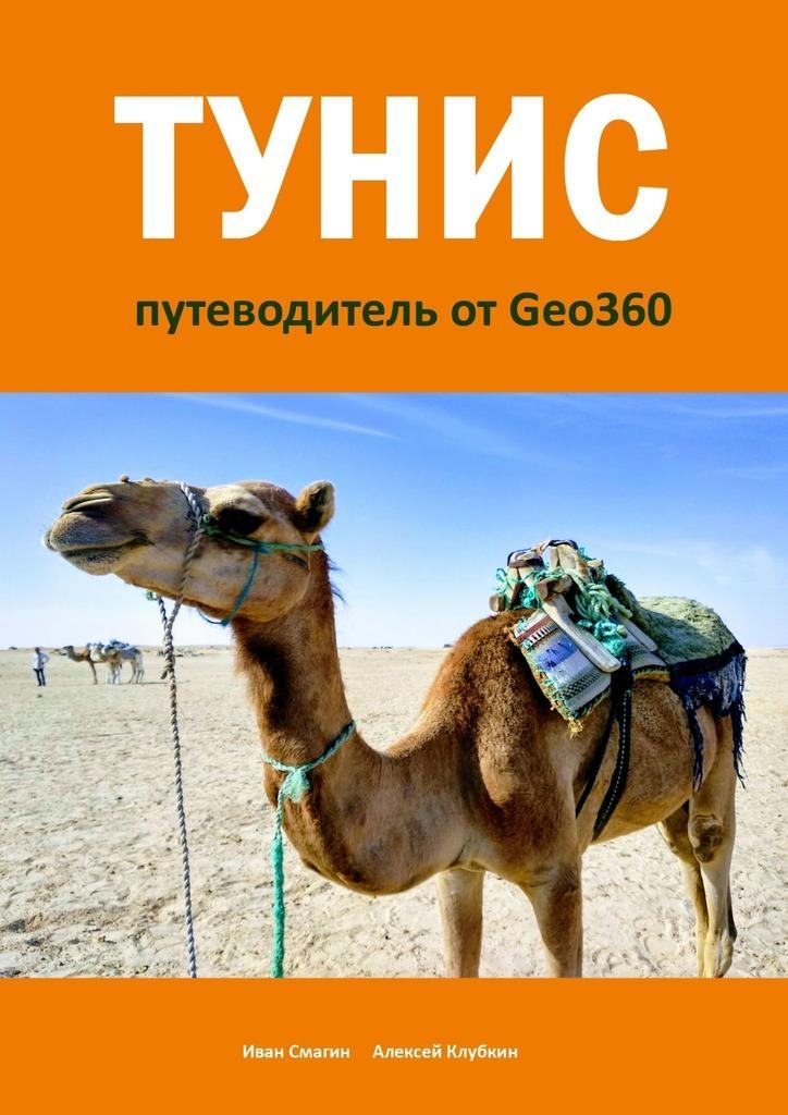 Тунис. Путеводитель от Geo360