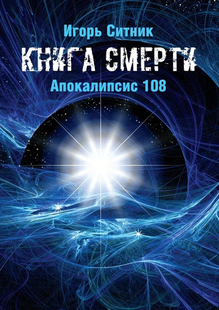 Книга Смерти. Апокалипсис 108