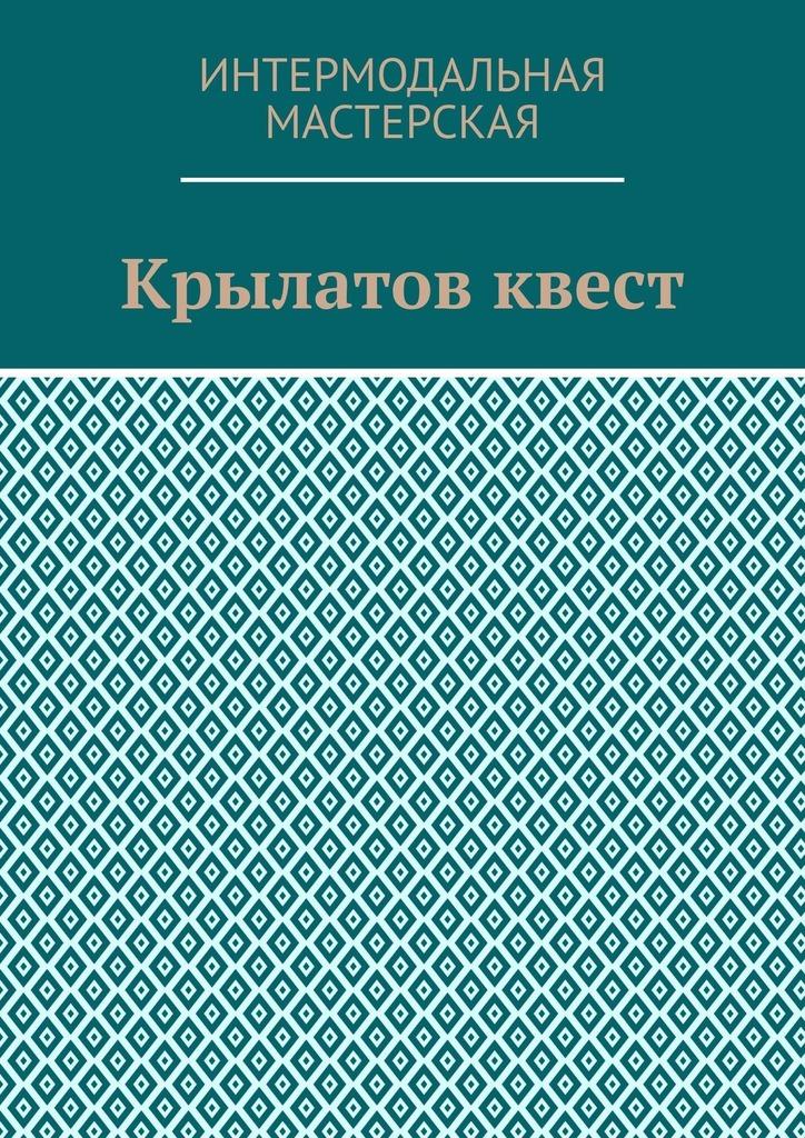 Купить книгу Крылатов квест, автора Марии Александровны Ярославской