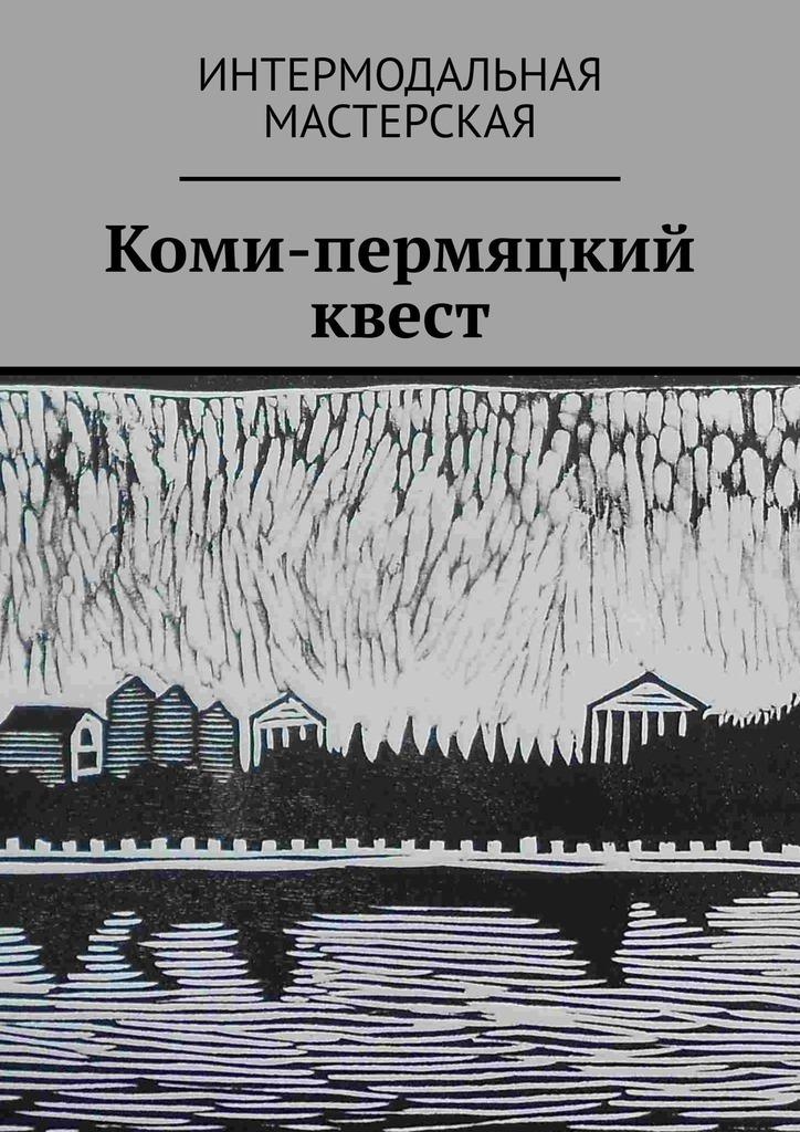 Купить книгу Коми-пермяцкий квест, автора Серхио Санчеса Сантамарии