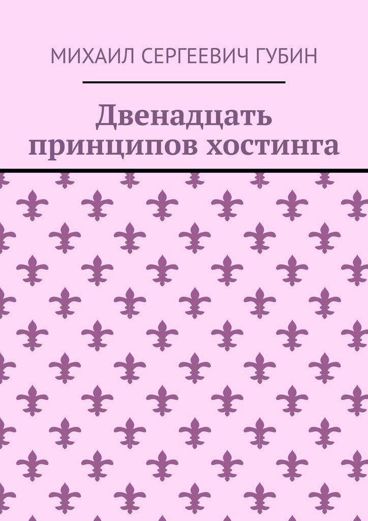 Купить книгу Двенадцать принципов хостинга, автора Михаила Сергеевича Губина