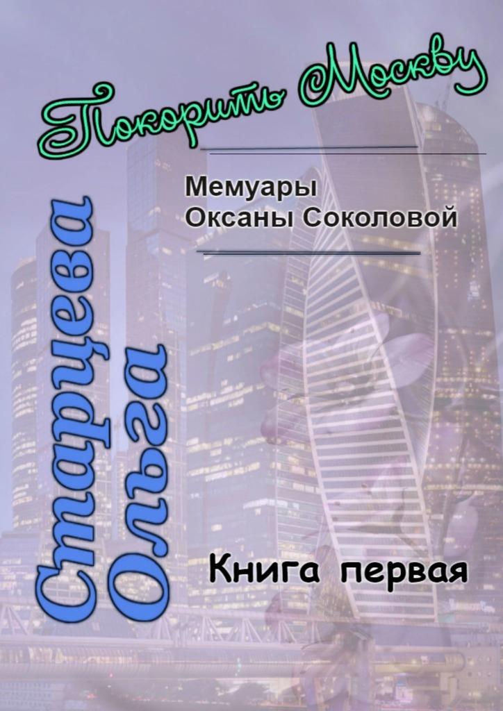 Купить книгу Покорить Москву, автора Ольги Старцевой