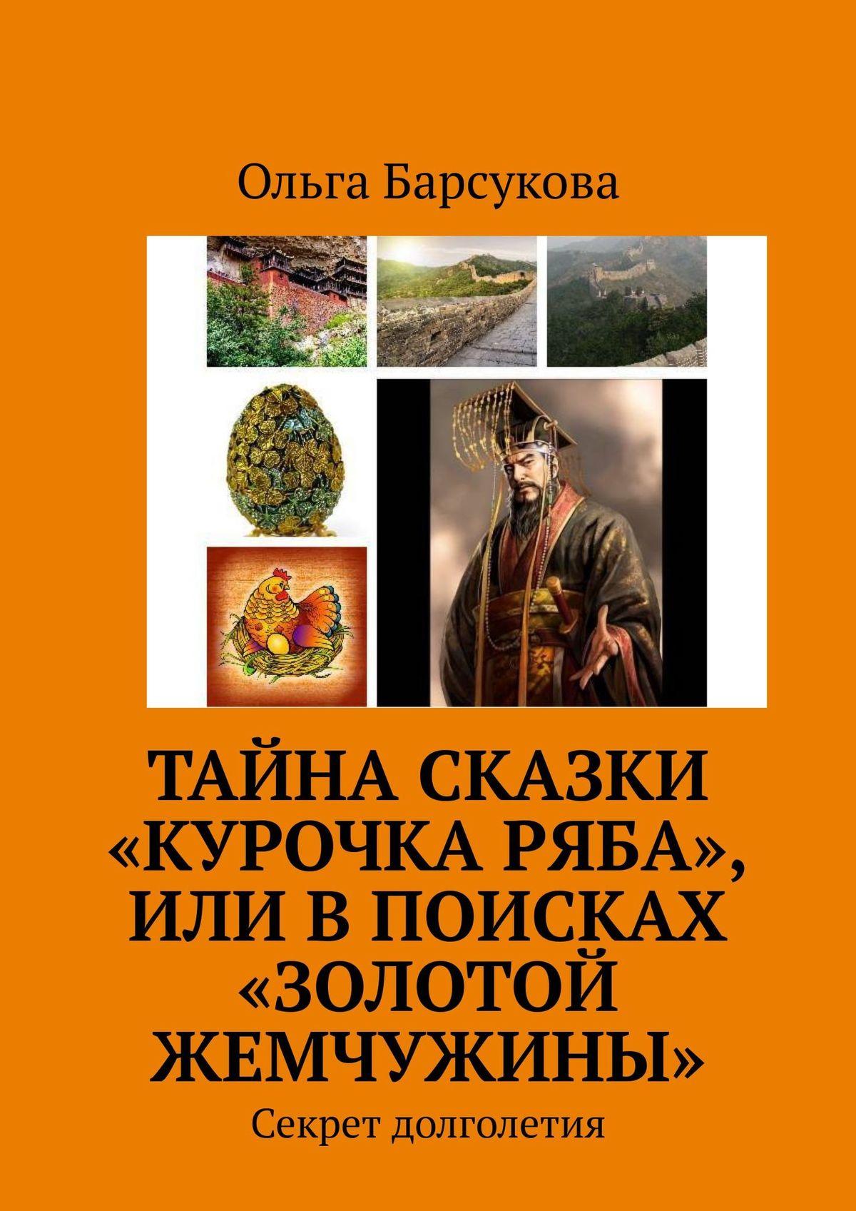 Тайна сказки «Курочка Ряба», или Впоисках «Золотой жемчужины»