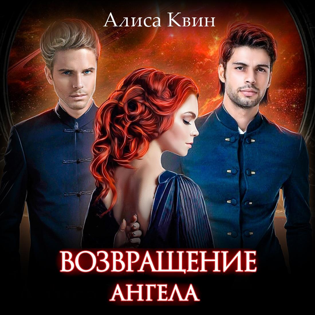 Купить книгу Возвращение Ангела, автора Алисы Квин