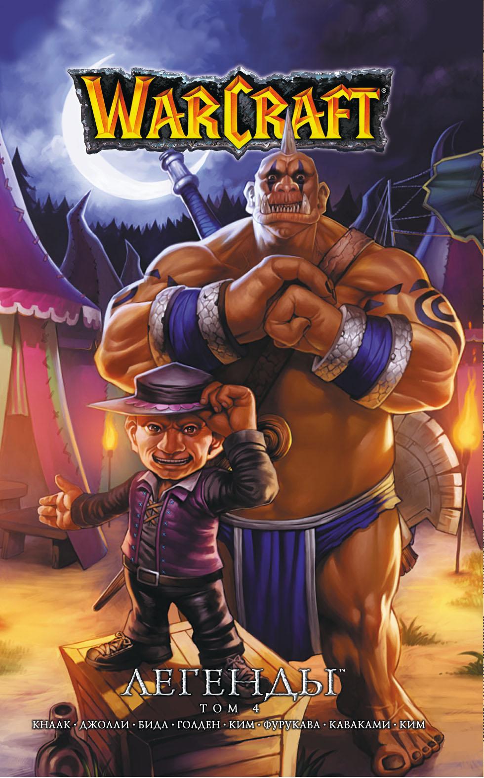 Купить книгу Warcraft. Легенды. Том 4, автора Кристи Голден
