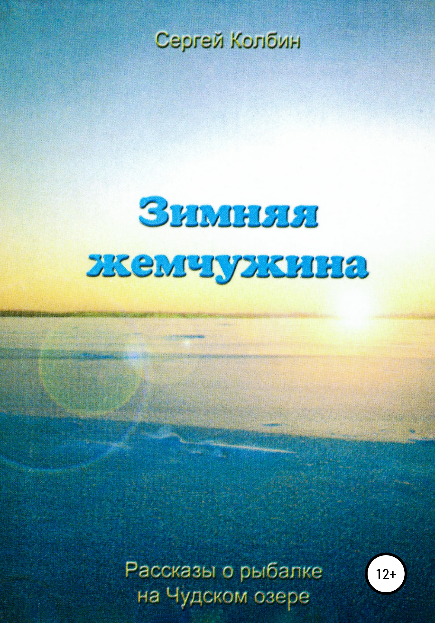 Купить книгу Зимняя жемчужина, автора Сергея Борисовича Колбина