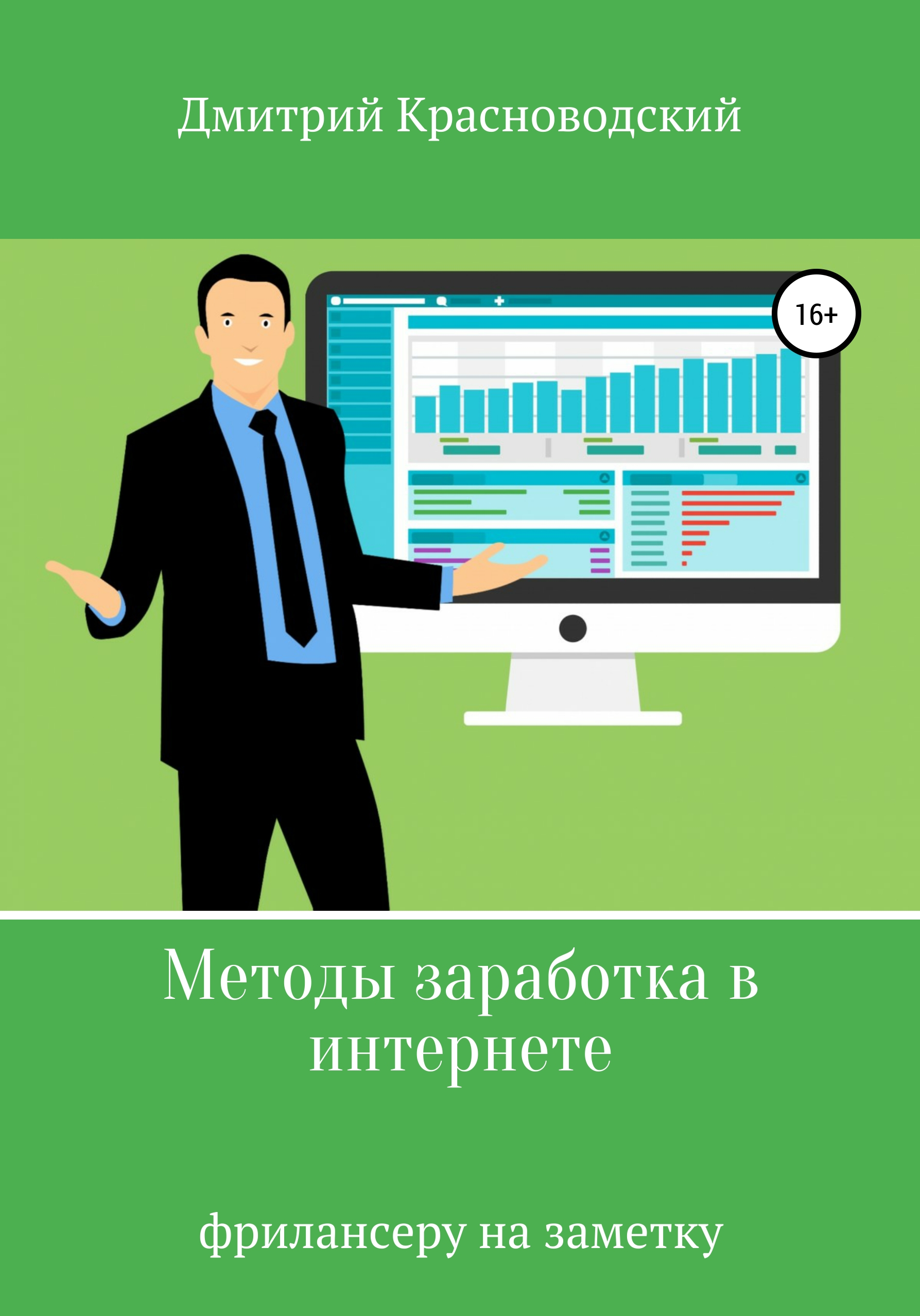 Купить книгу Методы заработка в интернете, автора Дмитрия Сергеевича Красноводского