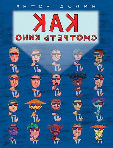 Купить книгу Как смотреть кино, автора Антона Долина